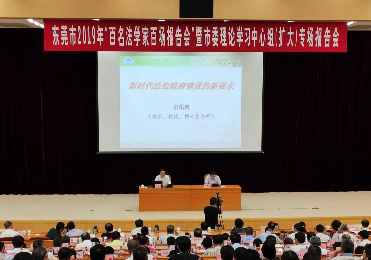 东莞市法学会.jpg