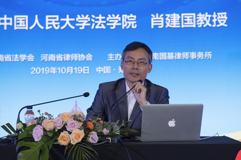 中国人民大学法学院教授肖建国作报告.jpg